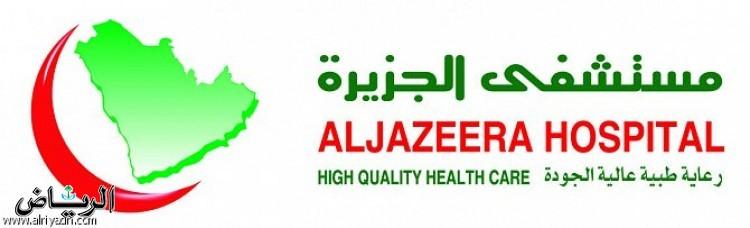 ALJAZEERA HOSPITAL